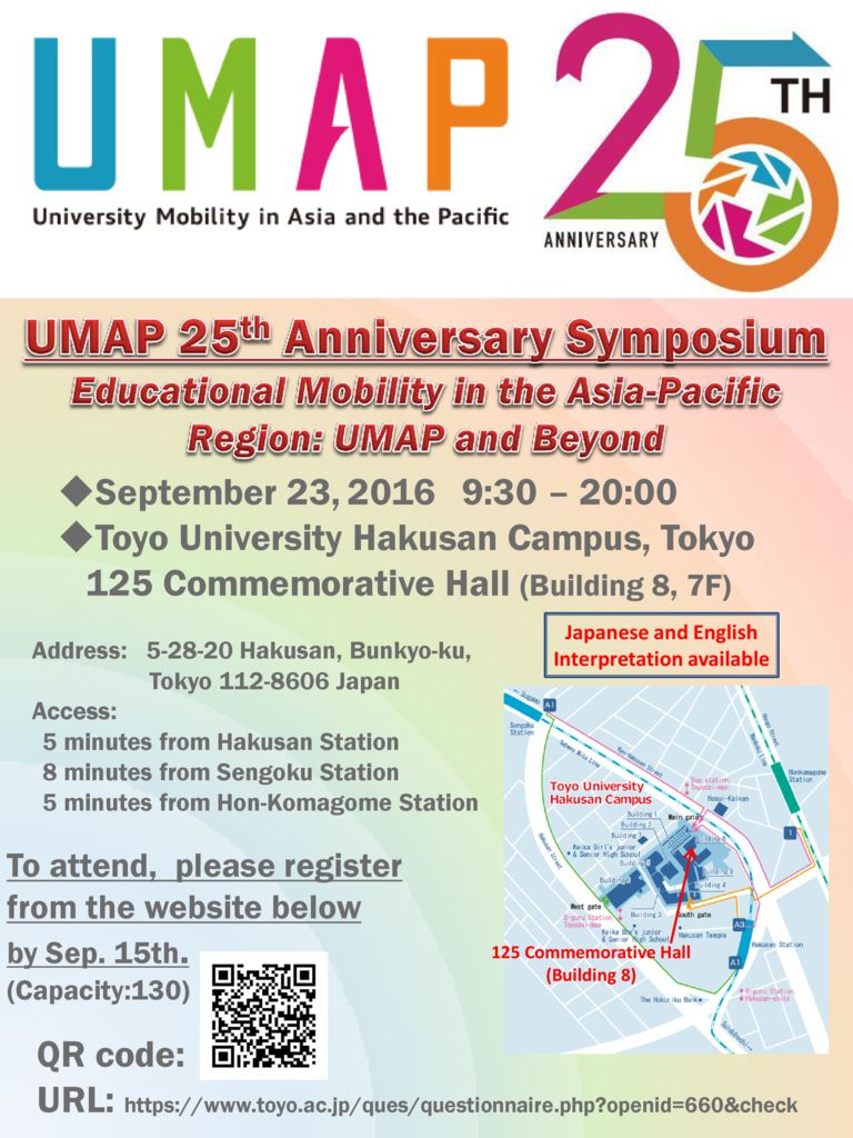 thumbnail of schedule-of-umap-25th-anniversary-symposium