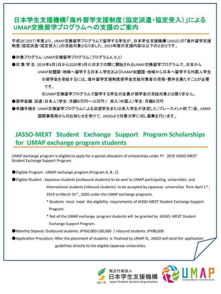 thumbnail of 海外留学支援制度2019_UMAP用